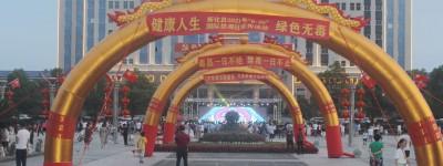 """湖南省新化县举行""""一心向党·净化梅山""""讲述身边禁毒故事大型宣讲晚会"""