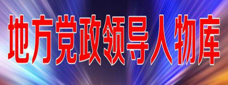 Category: <span>地方党政领导人物库</span>